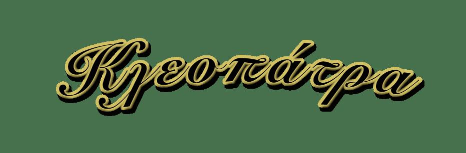 Cleopatra_logo